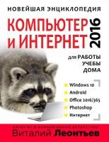 20269091_cover-pdf-kniga-vitaliy-leontev-noveyshaya-enciklopediya-komputer-i-internet-2016-17204351