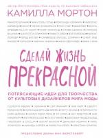 20270207_cover-pdf-kniga-kamilla-morton-sdelay-zhizn-prekrasnoy-potryasauschie-idei-dlya-tvorchestva-ot-kultovyh-dizaynerov-mira-mody-17204812