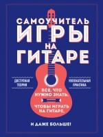 20271033_cover-pdf-kniga-aleksey-shevchenko-8343569-samouchitel-igry-na-gitare-17205173