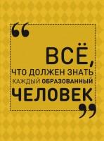 20287369_cover-pdf-kniga-i-v-blohina-vse-chto-dolzhen-znat-kazhdyy-obrazovannyy-chelovek-17216608