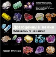 20287516_cover-pdf-kniga-aleksey-lagutenkov-8345536-dragocennye-kamni-putevoditel-po-samocvetam-17216714