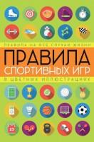 20295517_cover-pdf-kniga-svetlana-valerevna-kuzina-pravila-sportivnyh-igr-v-cvetnyh-illustraciyah-17224596