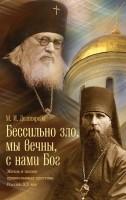 20325707_cover-elektronnaya-kniga-m-i-degtyareva-bessilno-zlo-my-vechny-s-nami-bog-zhizn-i-podvig-pravoslavnyh-hristian-rossiya-xx-vek