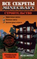 20325756_cover-pdf-kniga-megan-miller-vse-sekrety-minecraft-stroitelstvo-17254303
