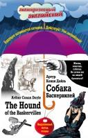 20325910_cover-pdf-kniga-artur-konan-doyl-3-sobaka-baskerviley-the-hound-of-the-baskervilles-induktivnyy-metod-chteniya-17202129