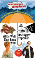 20326205_cover-pdf-kniga-dzherom-k-dzherom-vse-budet-horosho-all-is-well-that-ends-well-induktivnyy-metod-chteniya-17203508