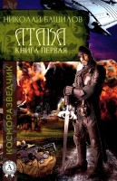 20379949_cover-elektronnaya-kniga-nikolay-bashilov-kniga-pervaya-ataka