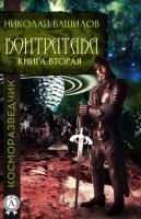 20380048_cover-elektronnaya-kniga-nikolay-bashilov-kniga-vtoraya-kontrataka