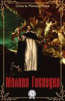 20386109_cover-elektronnaya-kniga-olga-nikolaevna-mihaylova-molniya-gospodnya-15119888
