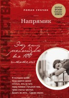 20387559_cover-elektronnaya-kniga-roman-senchin-napryamik
