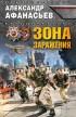 20387579_cover-elektronnaya-kniga-aleksandr-afanasev-zona-zarazheniya