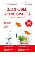 20387600_cover-elektronnaya-kniga-anastasiya-aleksandrovna-ponomarenko-zdorove-bez-vozrasta-upravlyay-i-molodey