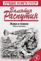 20387607_cover-elektronnaya-kniga-valentin-rasputin-zhivi-i-pomni-povesti-i-rasskazy