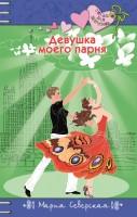 20387614_cover-elektronnaya-kniga-mariya-severskaya-devushka-moego-parnya