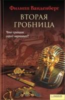 20387927_cover-elektronnaya-kniga-filipp-vandenberg-vtoraya-grobnica