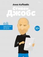 20389486_cover-elektronnaya-kniga-anna-kitaeva-stiven-dzhobs