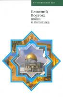 20389814_cover-elektronnaya-kniga-kollektiv-avtorov-blizhniy-vostok-voyna-i-politika