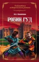 20389816_cover-elektronnaya-kniga-irina-izmaylova-robin-gud
