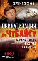 20389857_cover-elektronnaya-kniga-sergey-polozkov-privatizaciya-po-chubaysu-vauchernaya-afera-rasstrel-parlamenta