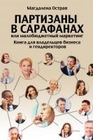 20389948_cover-elektronnaya-kniga-magdalena-ostraya-partizany-v-sarafanah-ili-malobudzhetnyy-marketing-kniga-dlya-vladelcev-biznesa-i-gendirektorov