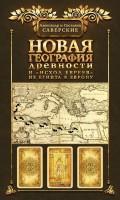 20398439_cover-elektronnaya-kniga-aleksandr-saverskiy-novaya-geografiya-drevnosti-i-ishod-evreev-iz-egipta-v-evropu-kniga-ii