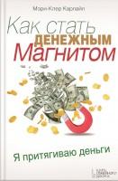 20404814_cover-elektronnaya-kniga-meri-kler-karlayl-kak-stat-denezhnym-magnitom-17329154