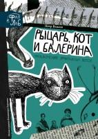 20404944_cover-elektronnaya-kniga-petr-vlasov-rycar-kot-i-balerina-priklucheniya-ermitazhnyh-kotov-16397755