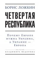 20405907_cover-elektronnaya-kniga-boris-lozhkin-chetvertaya-respublika-pochemu-evrope-nuzhna-ukraina-a-ukraine-evropa