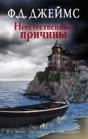 20431392_cover-elektronnaya-kniga-fillis-dzheyms-neestestvennye-prichiny