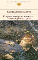 20433426_cover-elektronnaya-kniga-osip-mandelshtam-sohrani-mou-rech-navsegda-stihotvoreniya-proza