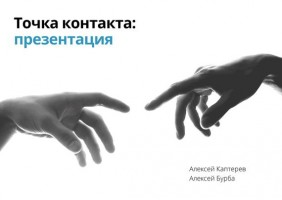 20433809_cover-elektronnaya-kniga-aleksey-kapterev-tochka-kontakta-prezentaciya