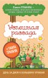 20434644_cover-elektronnaya-kniga-pavel-trannua-uspeshnaya-rassada-ot-pavla-trannua