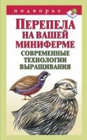 20434882_cover-elektronnaya-kniga-aleksandr-snegov-perepela-na-vashey-miniferme-sovremennye-tehnologii-vyraschivaniya