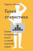 20435076_cover-elektronnaya-kniga-charlz-uilan-golaya-statistika-samaya-interesnaya-kniga-o-samoy-skuchnoy-nauke