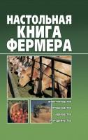 20435104_cover-elektronnaya-kniga-aleksandr-snegov-nastolnaya-kniga-fermera