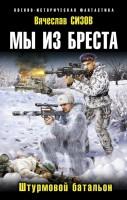 20435375_cover-elektronnaya-kniga-vyacheslav-nikolaevich-sizov-my-iz-bresta-shturmovoy-batalon