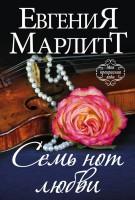 20435729_cover-elektronnaya-kniga-evgeniya-marlitt-sem-not-lubvi
