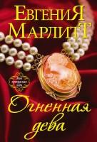 20435778_cover-elektronnaya-kniga-evgeniya-marlitt-ognennaya-deva