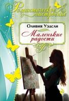 20435869_cover-elektronnaya-kniga-oliviya-uedsli-malenkie-radosti