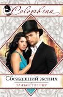 20435970_cover-elektronnaya-kniga-elizabet-verner-sbezhavshiy-zhenih