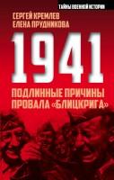 20435987_cover-elektronnaya-kniga-elena-prudnikova-1941-podlinnye-prichiny-provala-blickriga