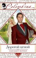 20436112_cover-elektronnaya-kniga-elizabet-verner-dorogoy-cenoyvvv