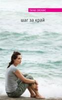 20436658_cover-elektronnaya-kniga-tina-seskis-8417126-shag-za-kray