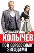 20436751_cover-elektronnaya-kniga-vladimir-kolychev-pod-vorovskimi-zvezdami