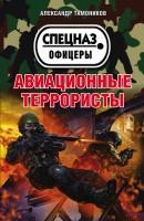 20436891_cover-elektronnaya-kniga-aleksandr-tamonikov-aviacionnye-terroristy