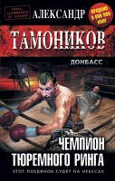 20436996_cover-elektronnaya-kniga-aleksandr-tamonikov-chempion-turemnogo-ringa