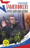 20437080_cover-elektronnaya-kniga-aleksandr-tamonikov-tochka-kipeniya-krovi