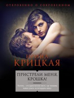 20437505_cover-elektronnaya-kniga-irina-krickaya-pristreli-menya-kroshka