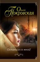 20437666_cover-elektronnaya-kniga-olga-pokrovskaya-ostansya-so-mnoy