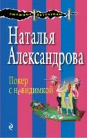 20437750_cover-elektronnaya-kniga-natalya-aleksandrova-poker-s-nevidimkoy